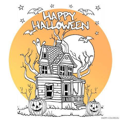Раскраска на Хэллоуин Дом с Привидениями