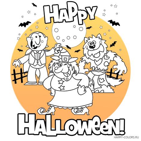 Раскраска Хэллоуин для Детей