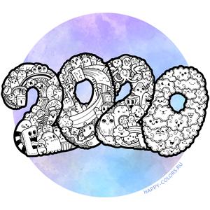 2020 Раскраска