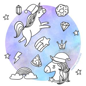 Раскраски Новогодние Единороги
