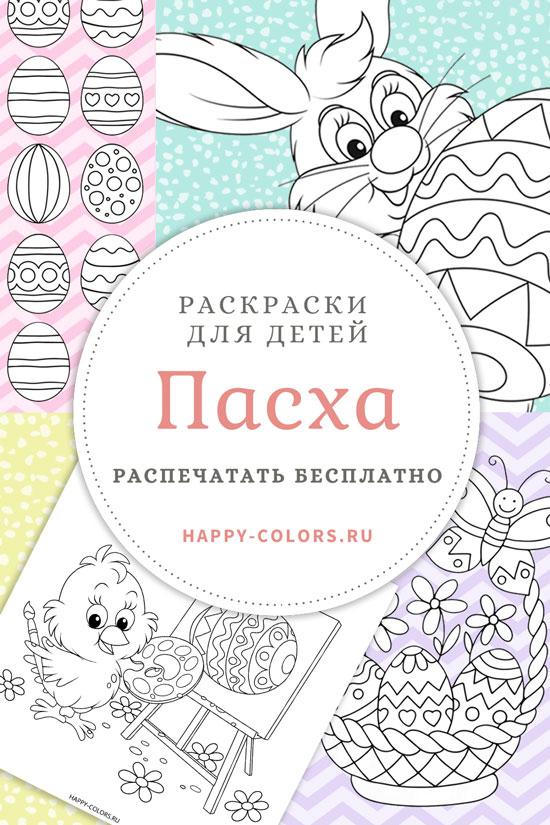 Раскраски пасхальные для детей распечатать бесплатно