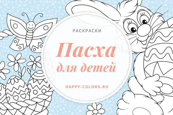 Раскраски Пасха для детей распечатать